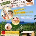 7月14日(土)15日(日) 『ひみ里山杉フェアinイオンモール高岡』に出店します!