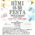 2/24(sun) うみのアパルトマルシェ共催!HIMI 体験FESTA