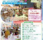 ひみ花とみどりのフェスタ2019