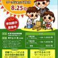 夏休み親子参加企画!ウッドライフワークショップ2019