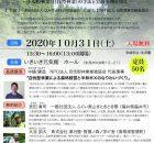 ひみの森づくり塾2020