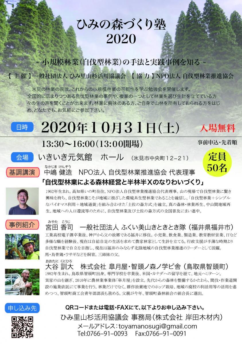 200917_氷見森づくり塾flyer_v3(圧縮)