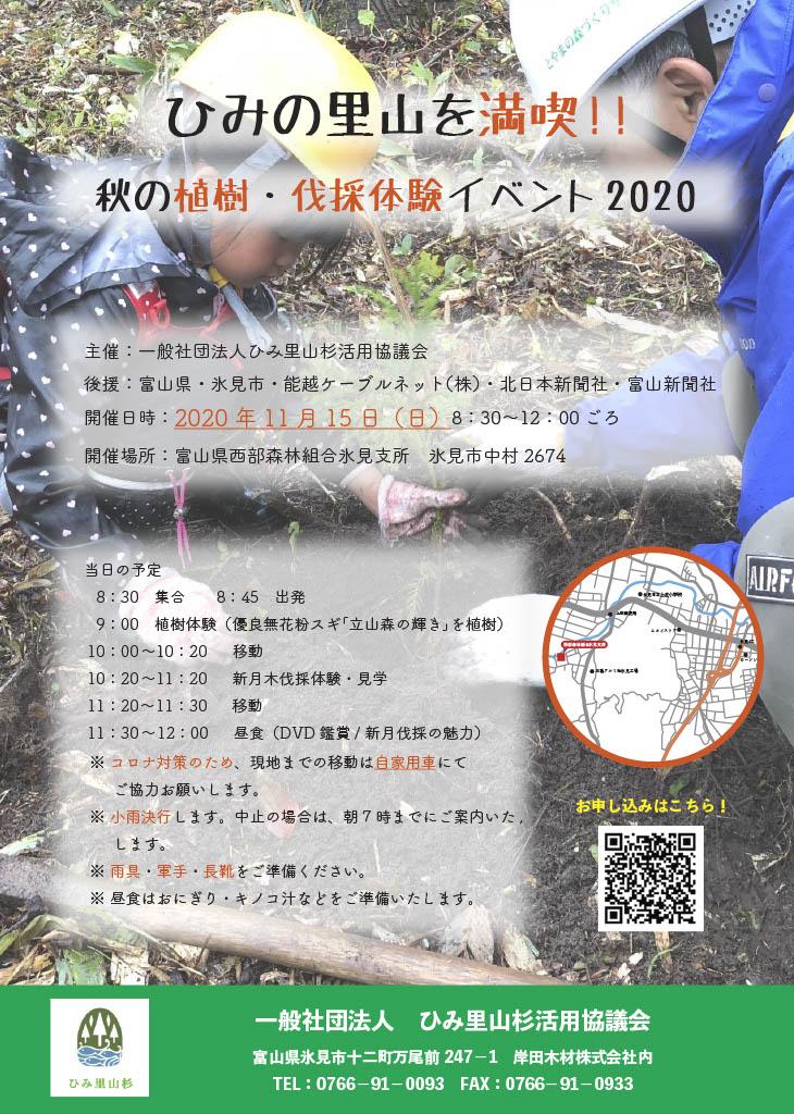 11月15日!秋の植樹・伐採体験イベント2020開催!