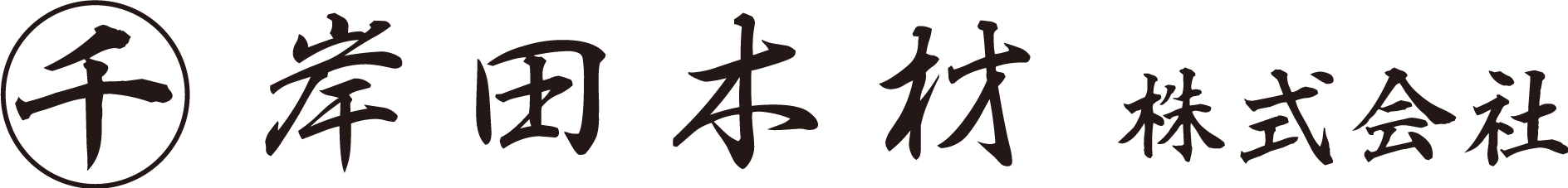 岸田木材 株式会社 / 株式会社 岸田